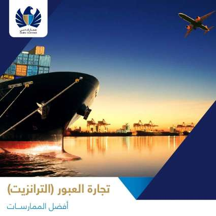 Dubai Customs launches transit trade guide to keep up with progress of Dubai Silk Road Strategy