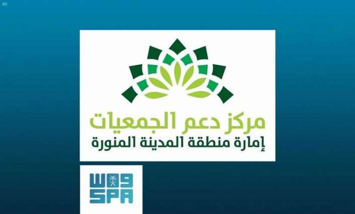 انطلاق أعمال ورشة مركز دعم الجمعيات.. الواقع والطموح غداً بالمدينة المنورة  | باکستان بوائنٹ