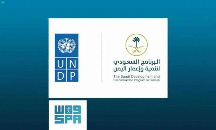 البرنامج السعودي لتنمية وإعمار اليمن يؤكد دولياً على الترابط بين العمل الإنساني والتنموي والسلام المستدام
