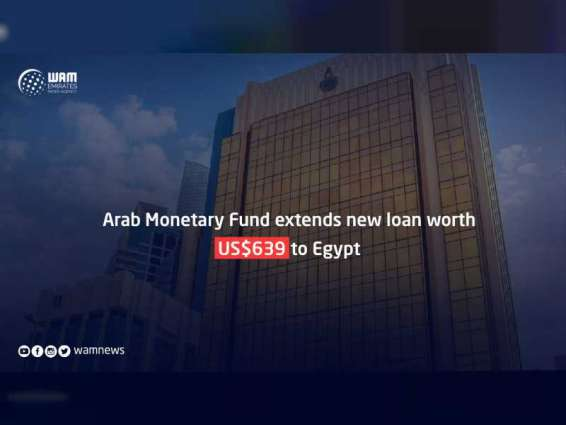 Arab Monetary Fund extends new loan worth US$639  to Egypt