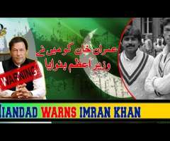 Cricket has been destroyed by Imran Khan | Mein Politics Mein Aonga tou Bataunga | Javed Miandad