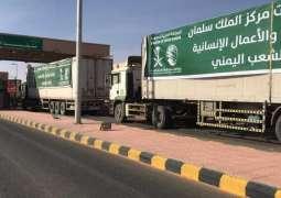 عبور 18 شاحنة مقدمة من مركز الملك سلمان للإغاثة منفذ الوديعة متوجهة لعدة محافظات في اليمن
