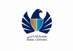 """جمارك دبي تطلق مبادرة """"سياج"""" لكشف المواد الممنوعة ودعم التجارة المشروعة"""