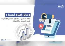 وسائل إعلام أجنبية : خطط التحفيز الاقتصادية الإماراتية الجديدة تتسم بالمرونة والشمولية