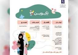 Abu Dhabi Early Childhood Authority launches 'Takween' Summer Programme