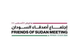 """""""أصدقاء السودان""""يختتم أعماله"""