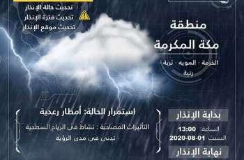 مدني مكة المكرمة والأرصاد ينبهان من أمطار رعدية على العرضيات والقنفذة