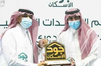 وزارتا الرياضة والإسكان تسلمان الوحدات السكنية للمستفيدين من مبادرة