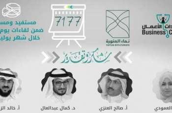 أكثر من 7 آلاف رائد أعمال يستفيدون من ورش عيادات الأعمال عبر منصة نماء المنورة