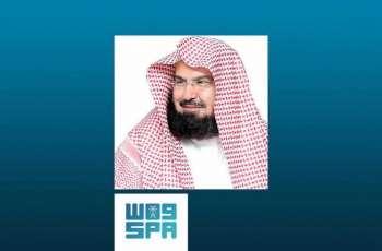 الشيخ السديس: للمملكة مواقف تاريخية في دعم الشعوب والدول الإسلامية في أزماتهم وكوارثهم الإنسانية