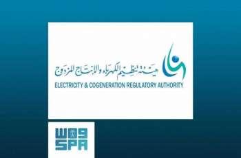 هيئة تنظيم الكهرباء والإنتاج المزدوج تطلق حملة