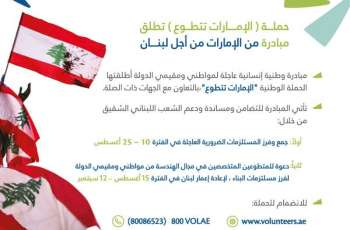 'UAE Volunteers Campaign' launches 'From UAE For Lebanon' initiative