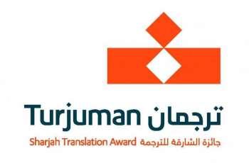 """""""الشارقة للكتاب"""" تواصل استقبال طلبات المشاركة في جائزة """"ترجمان"""" حتى أول سبتمبر"""