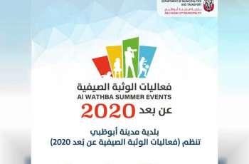 بلدية أبوظبي تنظم فعاليات الوثبة الصيفية 2020 عن بعد