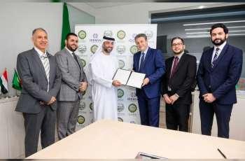 """مجلس الوحدة الاقتصادية العربية يوقع اتفاقية مع """"آيديميا"""" للحلول الأمنية"""