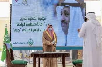 سمو أمير منطقة الباحة يرعى توقيع اتفاقية تعاون بين أمانة المنطقة ومركز