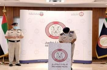 شرطة أبوظبي تطلق ميثاق التزام القادة بخدمة المتعاملين واسعادهم