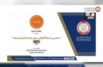 """""""شباب شرطة ابوظبي"""" يحتفلون بيوم الشباب الدولي"""