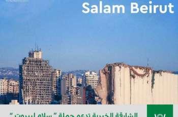 """""""الشارقة الخيرية"""" تدعم """"سلام لبيروت"""" بمليون درهم"""