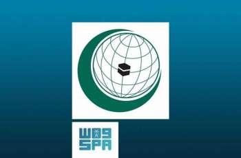 منظمة التعاون الإسلامي تعتمد مساعدات لصالح مشاريع تعليمية واجتماعية في اليمن