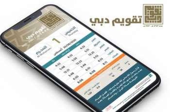 """""""إسلامية دبي"""" تطلق التقويم الهجري 1442 إلكترونيا"""