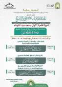 الشؤون الإسلامية تقيم الدورة العلمية الأولى بمسجد سيد الشهداء بالمدينة المنورة