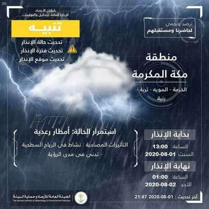 الأرصاد : أمطار رعدية على محافظات مكة المكرمة الشرقية