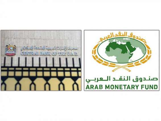 CBUAE, AMF announce signing of agreement to offer clearing, payment settlement services in AED