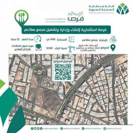 أمانة المدينة المنورة تطرح فرصة استثمارية لإنشاء وتشغيل مجمع مطاعم
