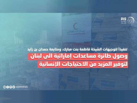 Fourth UAE aid plane arrives in Beirut