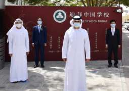 Mansour bin Mohammed inaugurates first Chinese public school to be established outside China in Dubai