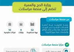 وزارة الحج والعمرة ترتبط بنظام