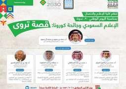 جامعة الإمام محمد بن سعود تناقش عبر 6 محاور دور الإعلام السعودي في إبراز جهود المملكة في التعامل مع جائحة كورونا