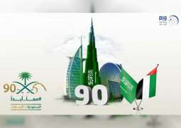 الإمارات تشارك المملكة احتفالاتها باليوم الوطني السعودي الـ 90