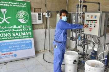مركز الملك سلمان للإغاثة يدشّن العمل في محطتي تحلية المياه بمديريتي ميدي وحيران في حجّة