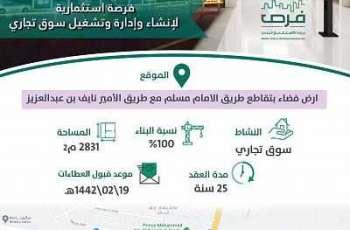 أمانة المدينة المنورة تطرح فرصة استثمارية لإنشاء وإدارة وتشغيل سوق تجاري بالعزيزية