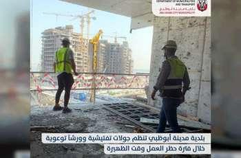 بلدية أبوظبي تنظم جولات تفتيشية وورشا توعوية حول الإجهاد الحراري