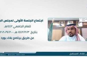 مجلس جامعة جدة يعقد جلسته الأولى للعام الجامعي 1442هـ