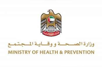 """قيادات في وزارة الصحة يتلقون الجرعة الأولى من لقاح """"كوفيد - 19"""""""