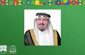 سمو أمير القصيم يرفع برقيتي تهنئة للقيادة الرشيدة بمناسبة اليوم الوطني الـ 90