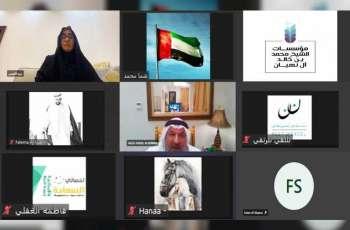 ندوة افتراضية بمركز محمد بن خالد آل نهيان الثقافي