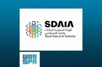 مجلس إدارة هيئة البيانات والذكاء الاصطناعي يعتمد (5) سياسات خاصة لحوكمة البيانات الوطنية