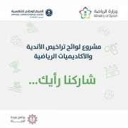 وزارة الرياضة تطرح استطلاعًا عامًّا لمشروع