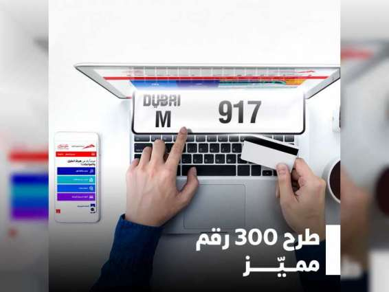 """""""طرق دبي"""" تطرح 300 رقم مميز في مزاد إلكتروني 27 سبتمبر"""