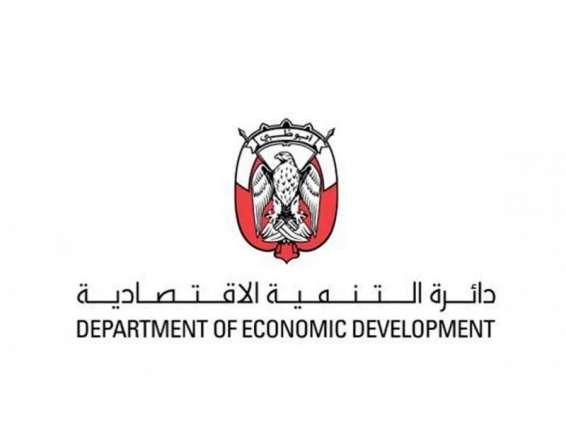 """""""لجنة التعاون الاقتصادي"""" في أبوظبي تحدد أهدافها وآلية العمل بين القطاعين العام والخاص"""