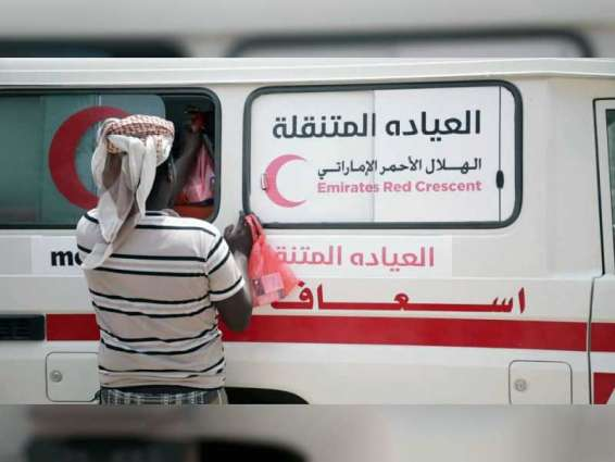 عيادة الهلال الأحمر الإماراتي الطبية المتنقلة تواصل خدماتها المجانية في حضرموت