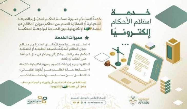 ديوان المظالم يطلق خدمة استلام نسخة الأحكام التنفيذية والنهائية إلكترونيًا عبر منصة