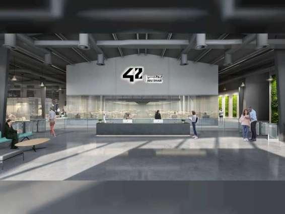 """""""البرمجة 42 أبوظبي"""" .. مشروع تعليمي مبتكر يجسد الشراكة الاستراتيجية بين الإمارات وفرنسا"""