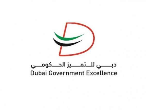 برنامج دبي للتميز الحكومي يناقش دور التميز في تعزيز الرشاقة المؤسسية