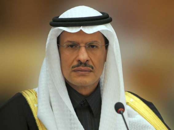 """وزير الطاقة السعودي يرأس الاجتماعين الوزاريين لمؤتمر الطاقة النظيفة ومبادرة """"مهمة الابتكار"""""""